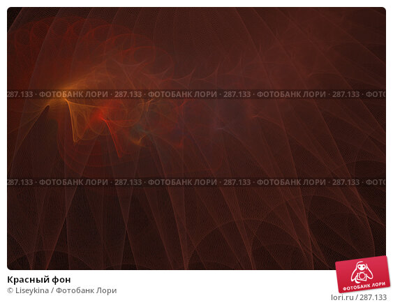 Красный фон, иллюстрация № 287133 (c) Liseykina / Фотобанк Лори