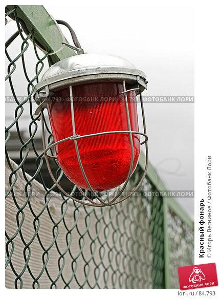 Красный фонарь, фото № 84793, снято 17 сентября 2007 г. (c) Игорь Веснинов / Фотобанк Лори