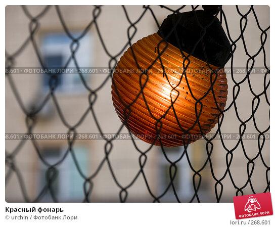 Красный фонарь, фото № 268601, снято 26 апреля 2008 г. (c) urchin / Фотобанк Лори