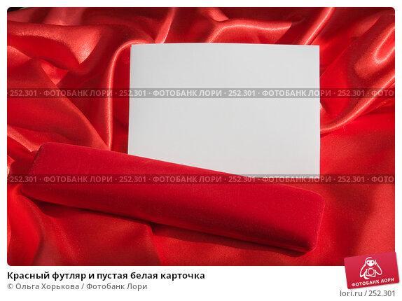 Красный футляр и пустая белая карточка, фото № 252301, снято 13 апреля 2008 г. (c) Ольга Хорькова / Фотобанк Лори