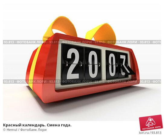 Купить «Красный календарь. Смена года.», иллюстрация № 93813 (c) Hemul / Фотобанк Лори