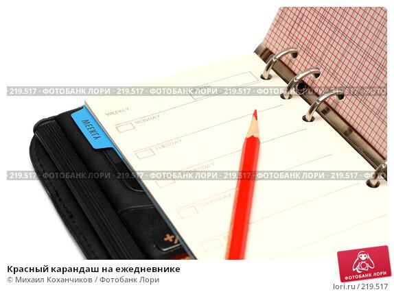 Красный карандаш на ежедневнике, фото № 219517, снято 2 марта 2008 г. (c) Михаил Коханчиков / Фотобанк Лори