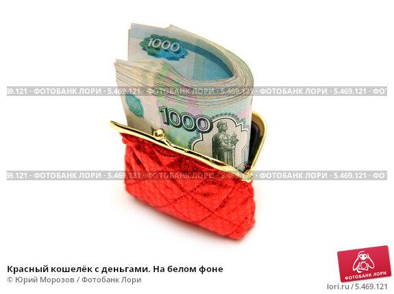 Купить «Красный кошелёк с деньгами. На белом фоне», эксклюзивное фото № 5469121, снято 9 января 2014 г. (c) Юрий Морозов / Фотобанк Лори