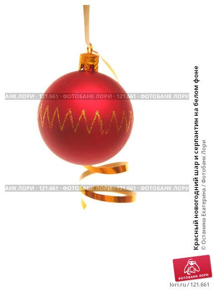 Красный новогодний шар и серпантин на белом фоне, фото № 121661, снято 31 октября 2007 г. (c) Останина Екатерина / Фотобанк Лори