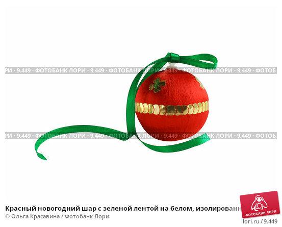 Красный новогодний шар с зеленой лентой на белом, изолированный, фото № 9449, снято 3 сентября 2006 г. (c) Ольга Красавина / Фотобанк Лори