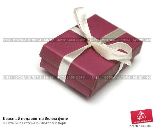 Красный подарок  на белом фоне, фото № 146181, снято 22 ноября 2007 г. (c) Останина Екатерина / Фотобанк Лори