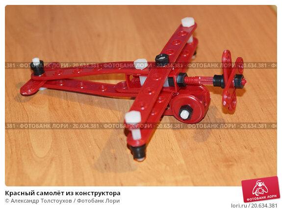 Купить «Красный самолёт из конструктора», фото № 20634381, снято 17 января 2016 г. (c) Александр Толстоухов / Фотобанк Лори
