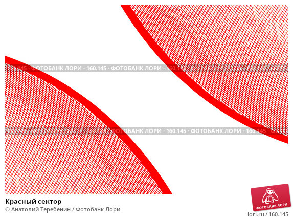 Красный сектор, иллюстрация № 160145 (c) Анатолий Теребенин / Фотобанк Лори