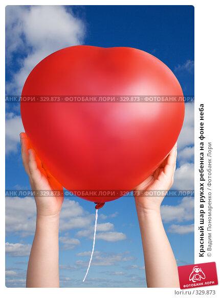 Красный шар в руках ребенка на фоне неба, фото № 329873, снято 10 марта 2008 г. (c) Вадим Пономаренко / Фотобанк Лори
