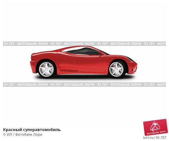 Красный суперавтомобиль, иллюстрация № 91757 (c) ИЛ / Фотобанк Лори