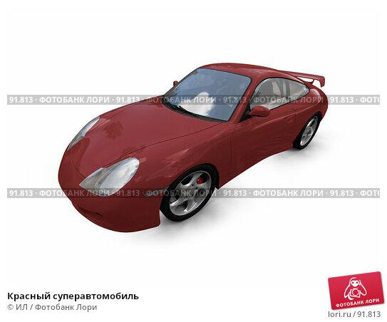 Красный суперавтомобиль, иллюстрация № 91813 (c) ИЛ / Фотобанк Лори