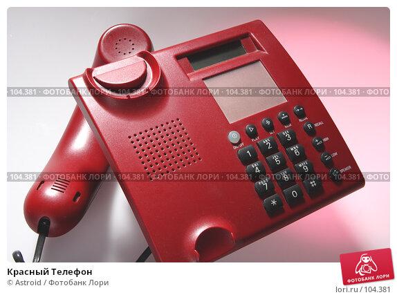 Красный Телефон, фото № 104381, снято 29 марта 2017 г. (c) Astroid / Фотобанк Лори