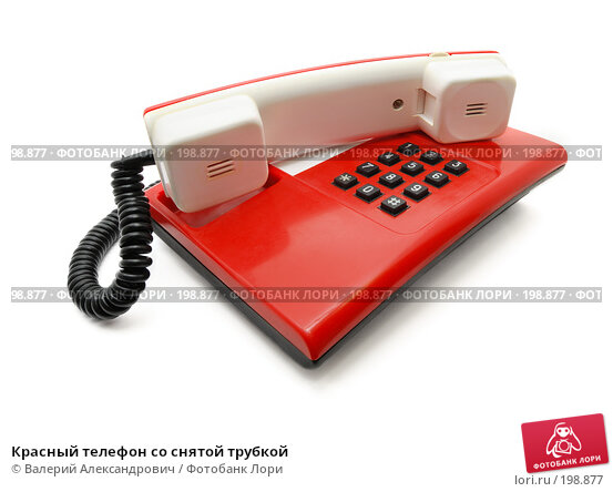 Красный телефон со снятой трубкой, фото № 198877, снято 9 февраля 2008 г. (c) Валерий Александрович / Фотобанк Лори