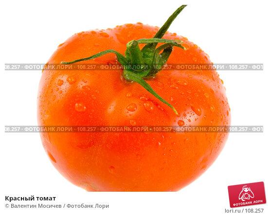 Красный томат, фото № 108257, снято 31 марта 2007 г. (c) Валентин Мосичев / Фотобанк Лори