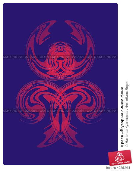 Красный узор на синем фоне, иллюстрация № 226961 (c) Наталья Кузнецова / Фотобанк Лори
