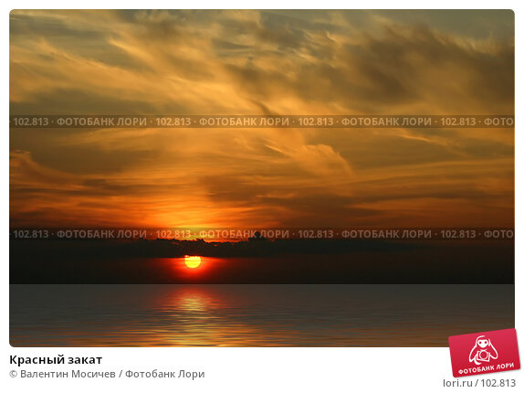 Купить «Красный закат», фото № 102813, снято 26 апреля 2018 г. (c) Валентин Мосичев / Фотобанк Лори