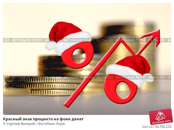 Купить «Красный знак процента на фоне денег», фото № 24756233, снято 24 апреля 2016 г. (c) Сергеев Валерий / Фотобанк Лори