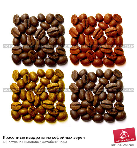 Красочные квадраты из кофейных зерен, фото № 284901, снято 30 марта 2017 г. (c) Светлана Симонова / Фотобанк Лори