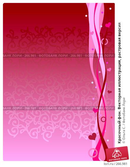 Красочный фон. Векторная иллюстрация, растровая версия, иллюстрация № 266981 (c) Ольга С. / Фотобанк Лори