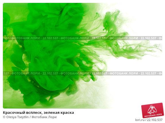 Купить «Красочный всплеск, зеленая краска», фото № 22102537, снято 17 ноября 2015 г. (c) Olesya Tseytlin / Фотобанк Лори
