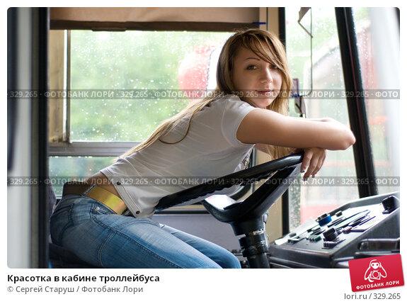 Красотка в кабине троллейбуса, фото № 329265, снято 20 июня 2008 г. (c) Сергей Старуш / Фотобанк Лори