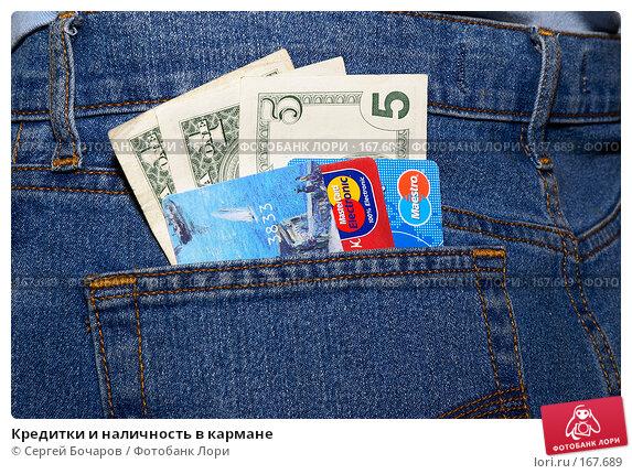 Кредитки и наличность в кармане, фото № 167689, снято 5 января 2008 г. (c) Сергей Бочаров / Фотобанк Лори