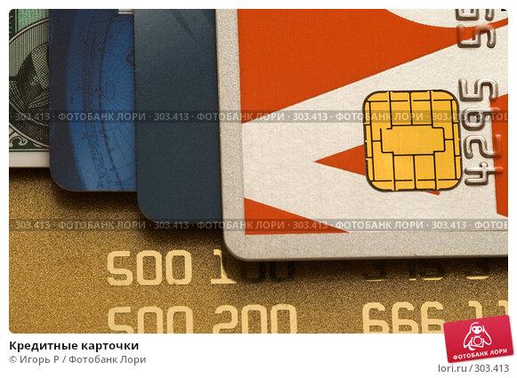 Кредитные карточки, фото № 303413, снято 29 мая 2008 г. (c) Игорь Р / Фотобанк Лори