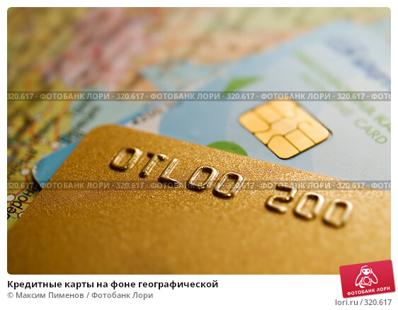 Купить «Кредитные карты на фоне географической», фото № 320617, снято 22 апреля 2018 г. (c) Максим Пименов / Фотобанк Лори