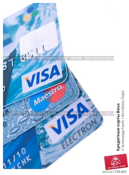 Кредитные карты Виза, фото № 158805, снято 23 июля 2017 г. (c) Александр Fanfo / Фотобанк Лори