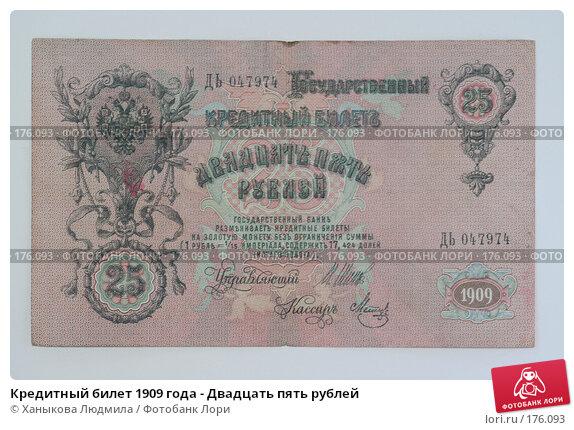Кредитный билет 1909 года - Двадцать пять рублей, фото № 176093, снято 15 января 2008 г. (c) Ханыкова Людмила / Фотобанк Лори