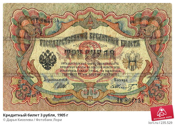Кредитный билет 3 рубля, 1905 г, фото № 235529, снято 30 апреля 2017 г. (c) Дарья Киселева / Фотобанк Лори