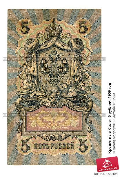 Кредитный билет 5 рублей, 1909 год, фото № 184405, снято 27 мая 2017 г. (c) Давид Мзареулян / Фотобанк Лори