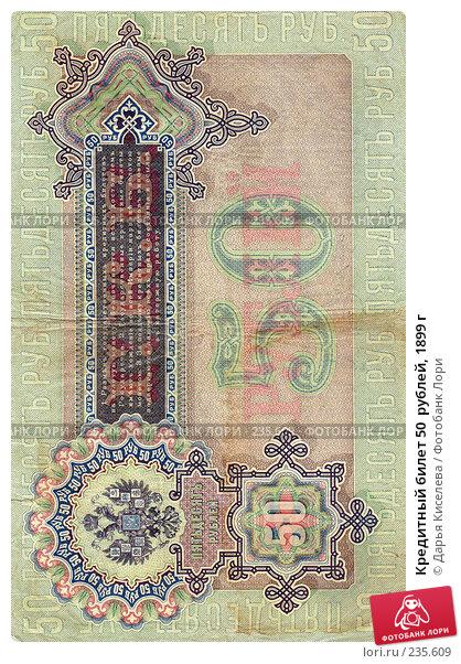Купить «Кредитный билет 50  рублей, 1899 г», фото № 235609, снято 21 ноября 2017 г. (c) Дарья Киселева / Фотобанк Лори