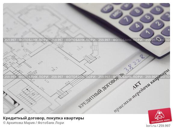 Кредитный договор, покупка квартиры, фото № 259997, снято 23 апреля 2008 г. (c) Архипова Мария / Фотобанк Лори