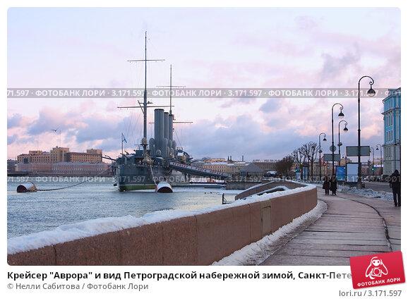 """Купить «Крейсер """"Аврора"""" и вид Петроградской набережной зимой, Санкт-Петербург», фото № 3171597, снято 15 января 2012 г. (c) Нелли Сабитова / Фотобанк Лори"""