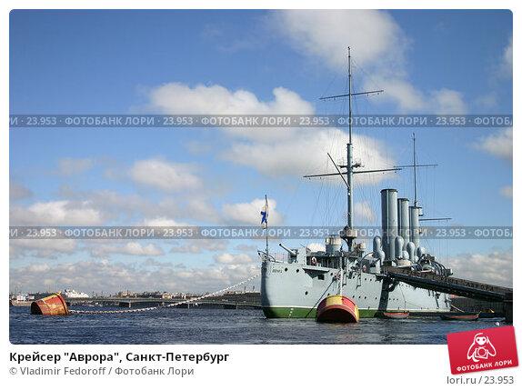 """Крейсер """"Аврора"""", Санкт-Петербург, фото № 23953, снято 18 мая 2005 г. (c) Vladimir Fedoroff / Фотобанк Лори"""