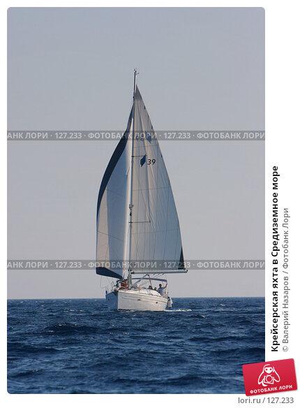 Крейсерская яхта в Средиземное море, фото № 127233, снято 11 августа 2007 г. (c) Валерий Торопов / Фотобанк Лори