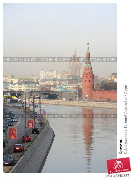 Кремль, фото № 248557, снято 31 марта 2008 г. (c) Алексеенков Евгений / Фотобанк Лори