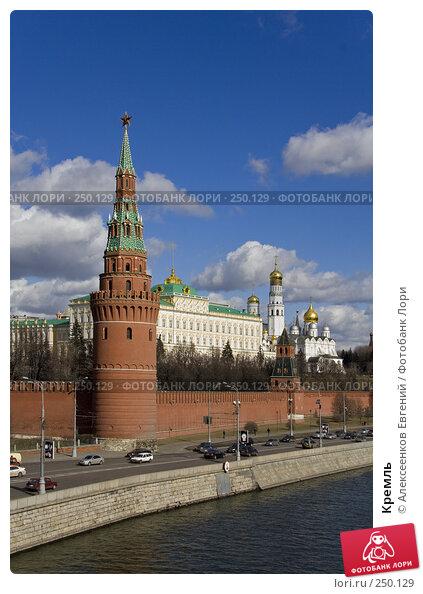 Кремль, фото № 250129, снято 6 марта 2008 г. (c) Алексеенков Евгений / Фотобанк Лори