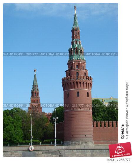 Купить «Кремль», фото № 286777, снято 1 января 2007 г. (c) Сакмаров Илья / Фотобанк Лори