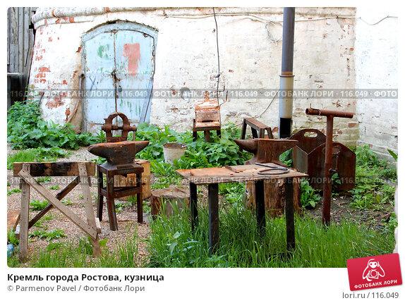 Кремль города Ростова, кузница, фото № 116049, снято 19 июля 2007 г. (c) Parmenov Pavel / Фотобанк Лори