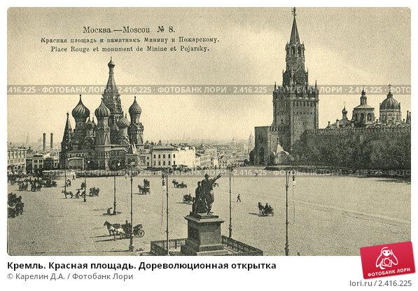 Купить «Кремль. Красная площадь. Дореволюционная открытка», фото № 2416225, снято 26 мая 2019 г. (c) Карелин Д.А. / Фотобанк Лори