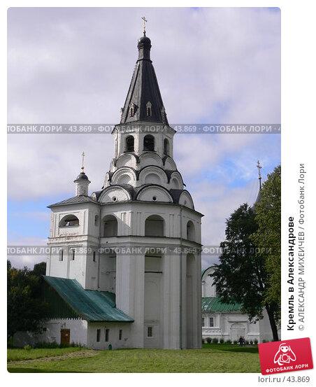 Купить «Кремль в Александрове», фото № 43869, снято 2 сентября 2006 г. (c) АЛЕКСАНДР МИХЕИЧЕВ / Фотобанк Лори