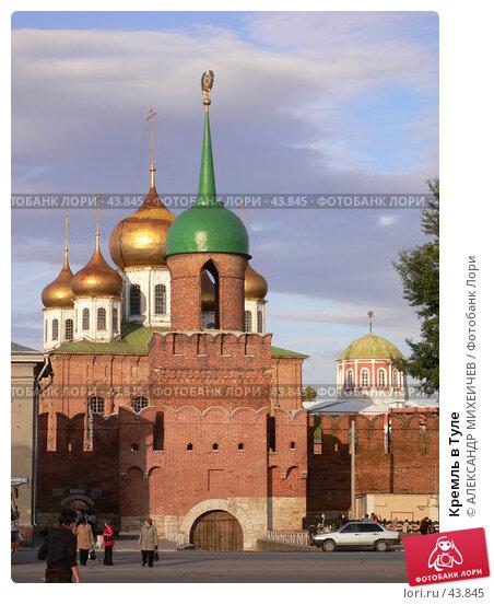 Кремль в Туле, фото № 43845, снято 7 октября 2006 г. (c) АЛЕКСАНДР МИХЕИЧЕВ / Фотобанк Лори