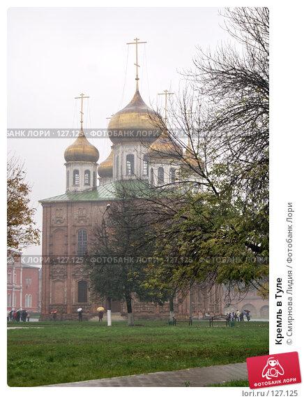 Кремль в Туле, фото № 127125, снято 13 октября 2007 г. (c) Смирнова Лидия / Фотобанк Лори