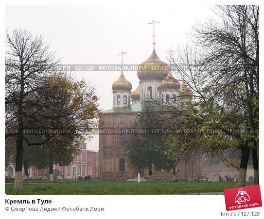 Кремль в Туле, фото № 127129, снято 13 октября 2007 г. (c) Смирнова Лидия / Фотобанк Лори