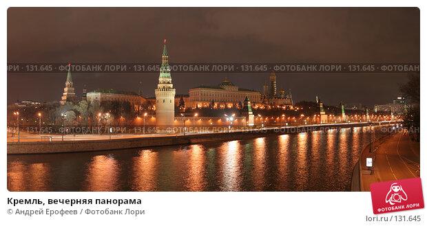 Кремль, вечерняя панорама, фото № 131645, снято 18 ноября 2005 г. (c) Андрей Ерофеев / Фотобанк Лори