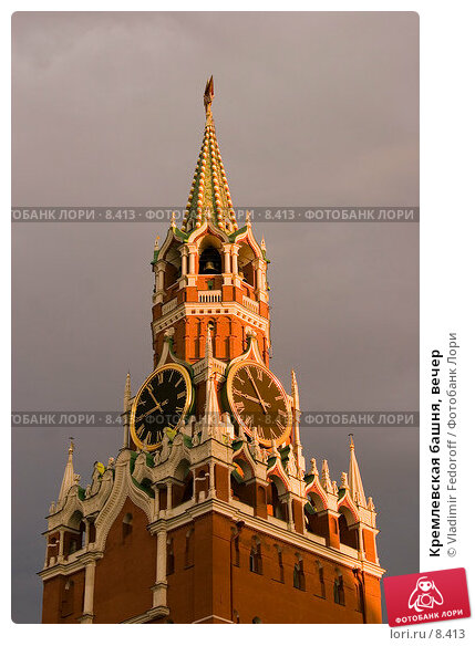 Кремлевская башня, вечер, фото № 8413, снято 7 августа 2006 г. (c) Vladimir Fedoroff / Фотобанк Лори