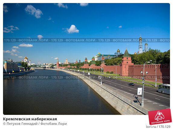 Купить «Кремлевская набережная», фото № 170129, снято 23 июня 2007 г. (c) Петухов Геннадий / Фотобанк Лори
