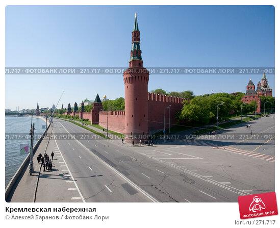 Купить «Кремлевская набережная», фото № 271717, снято 3 мая 2008 г. (c) Алексей Баранов / Фотобанк Лори